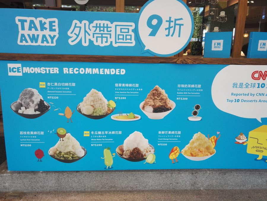 blog voyage taipei taiwan food shaved ice monster
